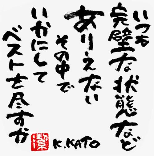 Katogoroku